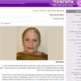 יהודית הראל
