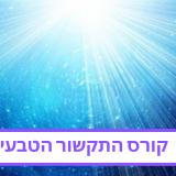 מרכז כוליות - סדנאות מודעות עצמית והתפתחות רוחנית בהרצליה