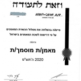 מטפל ב NLP בירושלים