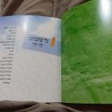 אסתר שרביט – טיפולים להעצמה חיזוק בטחון עצמי ובחרדות בירושלים