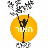"""אורית מרדכי - קליניקת """"האור""""- טיפולי נלפ NLP בחיפה"""