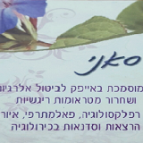 שלומית סאני – טיפולים בipec  ופרחי באך בבאר שבע