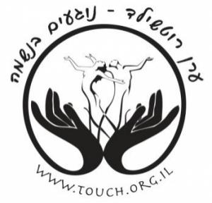 ערן רוטשילד - טיפולי מגע ומים וטנטרה בשרון