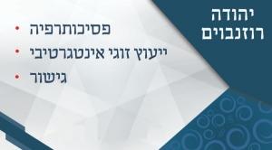 יהודה רוזנבוים - פתרון סכסוכים אישיים ועסקיים בבני ברק