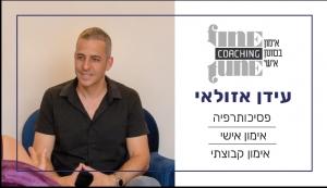 עידן אזולאי - טיפולי פסיכותרפיה ואימון אישי בחיפה