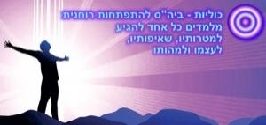 אקדמיית כוליות - לימודי מודעות עצמית והתפתחות רוחנית בהרצליה