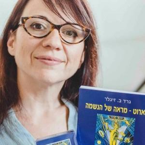 אנסיטה קרמיליצקי - יעוץ בקלפי טארוט בחיפה ויעוץ און ליין אישי