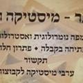 אסתר תהילים וקבלה – ייעוץ טלפוני לפי היהדות בכל תחומי החיים.